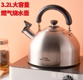 煮水壺304不銹鋼家用鳴笛燒水壺開水壺大容量電磁爐燃氣爐煤氣爐通用YJT 快速出貨