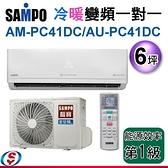 【信源】6坪 SAMPO 聲寶 PICOPURE 冷暖變頻一對一冷氣 AM-PC41DC+AU-PC41DC (含標準安裝)