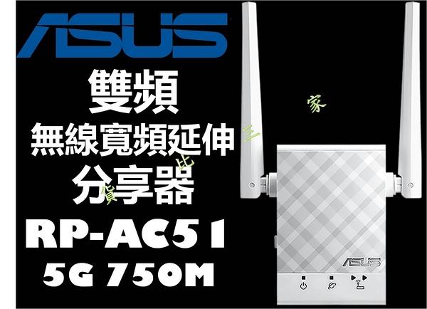 ASUS 華碩 RP-AC51 無線雙頻延伸分享器 電競 寬頻 網路 家用路由器 無線WiFi 訊號 信號中繼 強波器
