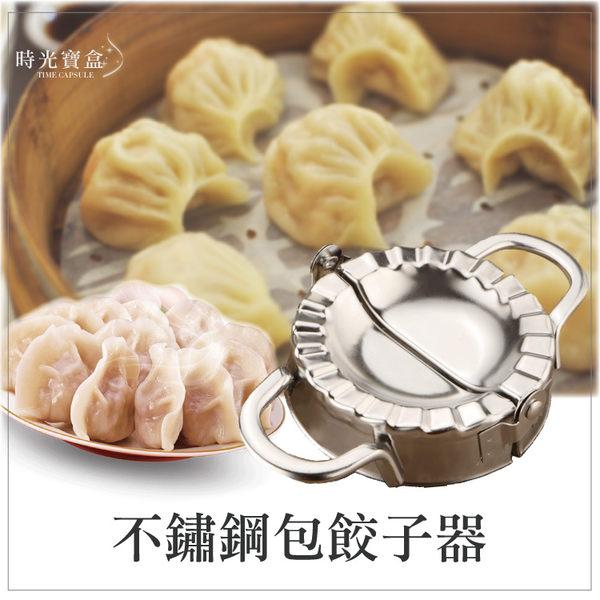 不鏽鋼包餃子器 食用級 餃子模 包餃器 包餃子模型 包餃盒 包水餃器-時光寶盒0015