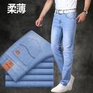 夏季淺色牛仔褲男士超薄款修身直筒彈力青年...
