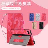 智慧休眠 Lenovo Tab7 Essential TB-7304 平板皮套 楓葉紋 手繩 保護套 手托支架 防摔 保護殼
