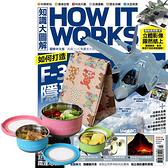 《How It Works知識大圖解》1年12期 贈 頂尖廚師TOP CHEF馬卡龍圓滿保鮮盒3件組(贈保冷袋1個)