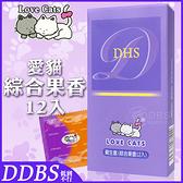 """愛貓 """"綜合"""" 果香保險套 12片裝 (紫盒) 衛生套 (薄荷/草莓/蘋果/葡萄) 熱銷推薦【DDBS】"""
