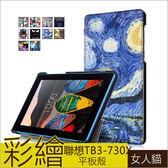 彩繪三折 聯想 Lenovo TB3-730X 平板皮套 卡斯特 超薄 730X 保護套 TB3-730X 平板殼 平板套