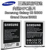 【不正包退】三星原廠電池 Samsung Galaxy S3 i9300 內建NFC晶片 EB-L1G6LLU 三星 原廠 電池