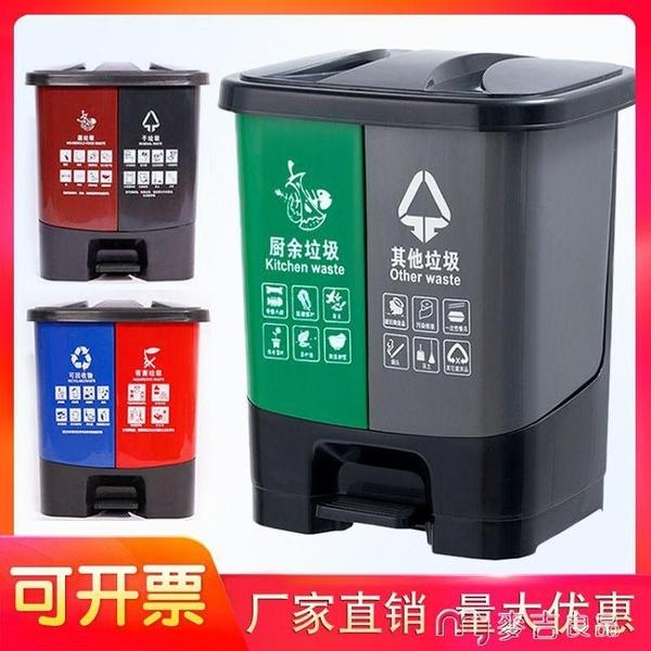 垃圾桶垃圾分類垃圾桶家用廚房干濕分離四色塑料腳踏帶蓋雙桶戶外可回收 麥吉良品YYS