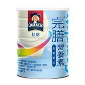新包裝 桂格完膳營養素 均衡配方 780G/瓶 *2罐組《宏泰健康生活網》