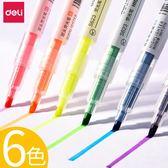 (交換禮物)得力雙頭熒光筆學生用一套粗劃重點糖果色標記瑩光彩色記號筆套裝兒童