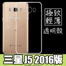E68精品館 超薄透明殼 三星 J5 2016版 J510 保護套 保護殼 隱形軟殼 手機殼 手機套 清水套