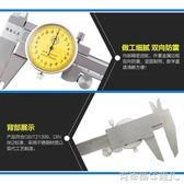 卡尺 西南帶表卡尺0-150 高精度不銹鋼0-300工業級代表游標卡尺0-200mm 免運