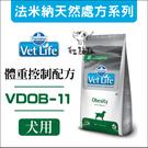 Vet Life法米納[VDOB-11體重控制處方犬糧,2kg,義大利製](免運)