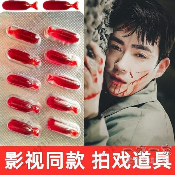 萬聖節化妝道具 假血漿嘴含吐血膠囊整蠱血包血袋演員拍戲道具人造仿真可食用血液