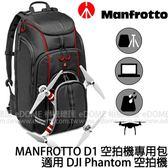 MANFROTTO 曼富圖 Drone Backpack D1 空拍機包 (3期0利率 免運 正成公司貨) 後背相機包 電腦包 MB BP-D1