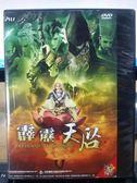 影音專賣店-U01-044-正版DVD-布袋戲【霹靂天啟 第1-48集 24碟】-