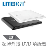 LITEON ES1 8X 最輕薄外接式DVD燒錄機 (兩年保)(黑/白)