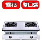 (全省安裝)櫻花【G-6900SN】雙口嵌入爐(與G-6900S同款)瓦斯爐天然氣
