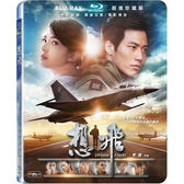 Blu-ray想飛BD 張睿家/許瑋甯