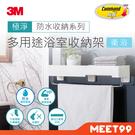 【3M】無痕 極淨防水收納系列 多用途浴室收納架 浴室收納