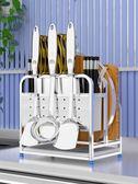 多功能不銹鋼刀架廚房置物架菜刀砧板架筷子筒刀具用品整理收納架京都3C