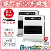 【樂購王】 CORONA 預購《FH-G3218Y 煤油暖爐》日本進口 ECO 暖房速度快 秒速定時  三年保固【B0763】