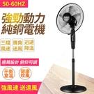 台灣現貨 美的涼風扇110V外旋式循環扇電風扇工業扇工業桌立扇涼風扇外旋式循環扇電風扇工業扇