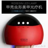 玫瑾美甲光療機美甲燈甲油膠led機器指甲油烤燈美甲工具套裝igo 韓風物語