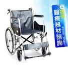 來而康 恆伸 機械式輪椅 ER-1051...
