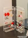 耳環收納盒防塵耳夾展示掛架整理盒子項煉耳飾品盒透明首飾盒便攜 完美居家生活館