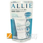 KANEBO佳麗寶 ALLIE EX UV高效防曬水凝乳SPF50+PA++++(40g)《jmake Beauty 就愛水》