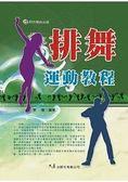 排舞運動教程(附伴奏曲光碟)