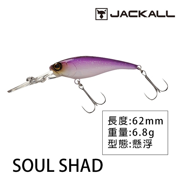漁拓釣具 JACKALL SOUL SHAD 62DR [硬餌]