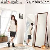 *集樂雅*【KC563F】加大型實木立鏡 全身鏡