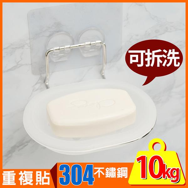 無痕貼 肥皂架 水無痕【C0122】peachylife霧面304不鏽鋼可拆洗肥皂架 MIT台灣製 完美主義