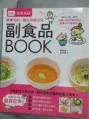 【書寶二手書T7/保健_YBQ】副食品BOOK_Akasugu編輯部