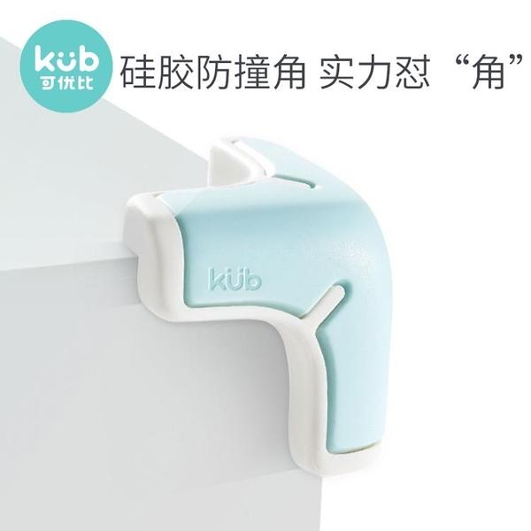 KUB可優比硅膠防撞角桌角護角兒童桌子防撞防磕碰茶幾保護安全角 陽光好物