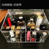 防塵化妝品收納盒翻蓋防塵式口紅收納盒壓克力整理盒桌面透明化妝盒口紅專用盒 台北日光 NMS