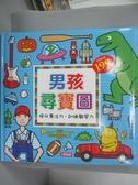 【書寶二手書T6/少年童書_PFI】男孩尋寶圖(新版)_小紅花童書工作室