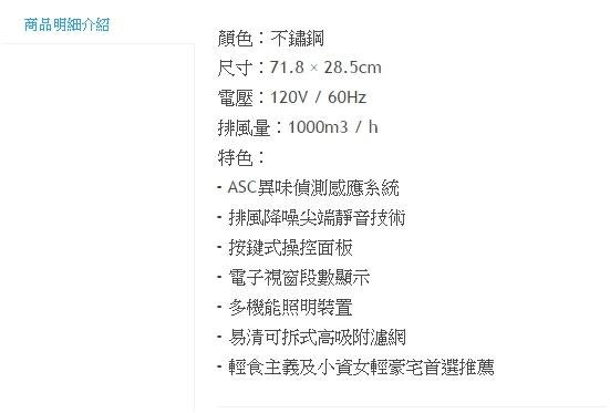 【歐雅系統廚具】BEST 貝斯特 P780 ASC 全隱藏式環保排油煙機