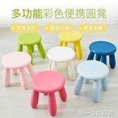 宜家用兒童凳塑料小凳子彩色時尚小圓凳幼兒園凳子承重200斤【帝一3C旗艦】IGO