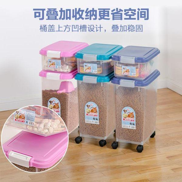 愛麗思IRIS 寵物用防潮 貓狗糧儲糧桶密封滑輪零食收納桶愛麗絲 全館八八折鉅惠促銷