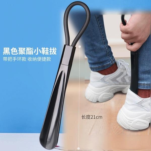 鞋拔錦榮黑色聚酯鞋拔子短鞋拔提鞋器穿鞋器鞋抽孕婦鞋拔老人塑料 麥吉良品YYS