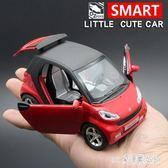 汽車模型 兒童男孩可愛玩具小汽車模型 奔馳SMART合金車模好玩仿真回力聲光LB9162【艾菲爾女王】