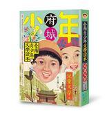 (二手書)臺南青少年文學讀本:兒童文學卷