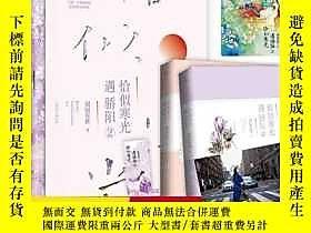 簡體書-十日到貨 R3Y恰似寒光遇驕陽2 囧囧有妖  著 青島出版社 ISBN:9787555285809 出版2020