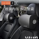 汽車靠枕CICIDO汽車頭枕車座靠枕車用護頸枕車內車上座椅車載頸椎脖子枕頭 艾家