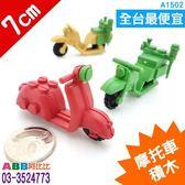 A1502☆摩托車積木#小#玩具#DIY#整人#發條#童玩#桌遊#益智#鐵皮#古早味懷舊兒童玩具