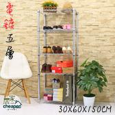 【居家cheaper 】30X60X150CM 五層置物架,鍍鉻鞋架收納箱收納櫃玄關收納架波浪架