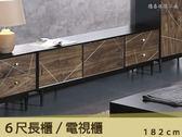 【德泰傢俱工廠】歐樂電視櫃 A003-161-3
