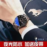 機械手錶 手錶男士2019新款概念石英電子學生韓版簡約潮流休閒防水機械男錶 多色